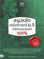 สรุปหลัก คณิตศาสตร์ ม.5 ติวให้ผ่านและสอบ 100%